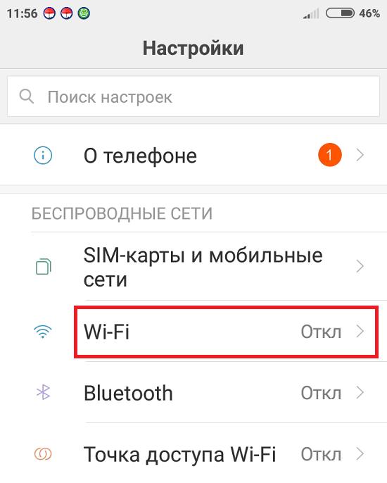 интернет на другом телефоне