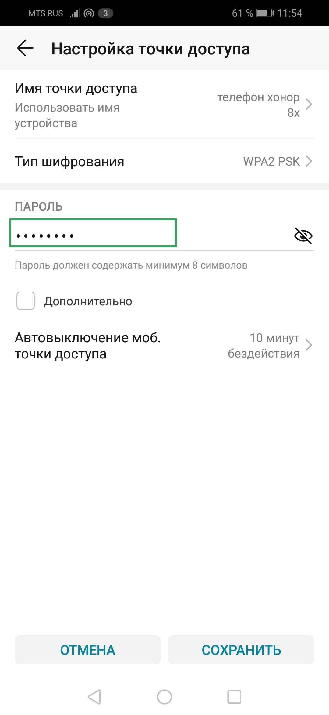 придумали пароль
