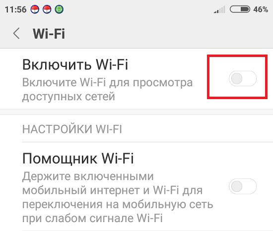 включить wi fi